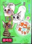 日版收藏猫漫画 野中蔷薇-听从猫咪指挥ネコ様の言うなり