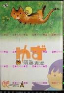 日版收藏猫漫画 須藤真澄ゆず 生きていく私とゆず