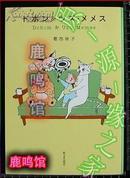 日版猫漫画-葛西映子-ドボン&ウズ メメス