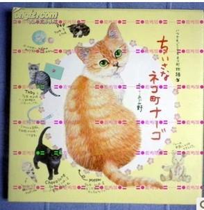 日版收藏猫画集ちいさなネコ町ナーゴ (猫国物语-子猫絮语)