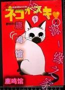 日版收藏漫画-野中蔷薇i-爱猫-ネコがスキ(1)