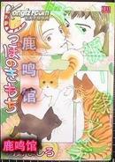 日版猫漫画-南野ましろ- しっぽのきもち