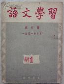 1951年《语文学习》创刊号