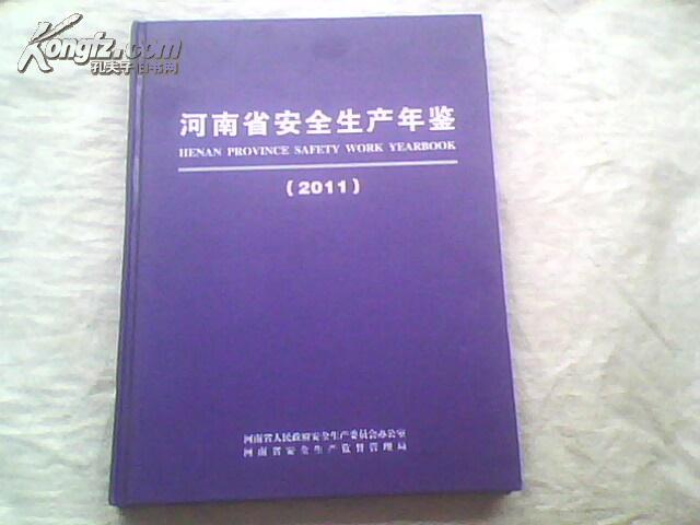 河南省安全生产年鉴2011