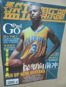 篮球俱乐部2008.6