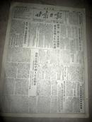 甘肃日报1951年10月25日甘泗淇 愈战愈强的中国人民志愿军【老报纸收藏13】