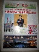 人民日报2010年5月1日 上海世博会 号外      【老报纸收藏13】