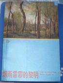 烟雨霏霏的黎明(非馆藏本,二十世纪外国文学丛书)