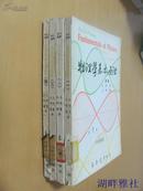 物理学基本原理(1-4册)台湾东华书局印行  孔网独套