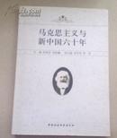 马克思主义与新中国六十年