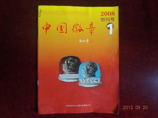 【创刊号】中国徽章 2008.1.