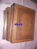 全新正版《永乐大典》全新校勘简体横排珍藏本(第9册
