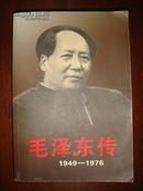 毛泽东传1949-1976 上