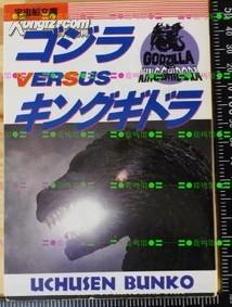 日版收藏文库ゴジラ哥斯拉-ゴジラVSキングギドラ91年初版