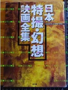 日版珍贵收藏 日本特撮幻想映画全集