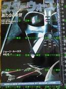 日版收藏小説-星球大战―新たなる希望-96年初版