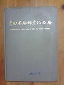 青田石雕邮票纪念册