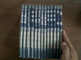温瑞安四大名扑系列:共12册 见详解 品佳