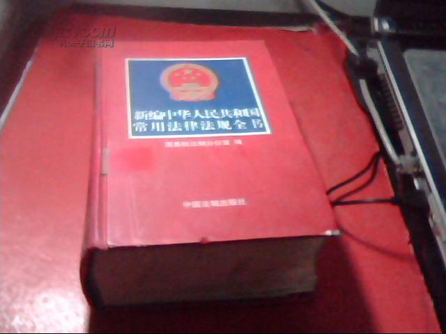 新编中华人民共和国常用法律法规全书