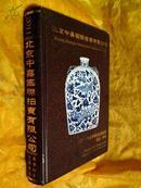 北京中嘉国际拍卖有限公司:二零一一年春季艺术品拍卖会  瓷器、杂项J