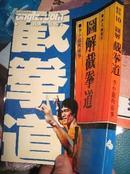 图解截拳道-李小龙的故事 大32开!原装正版! 1983年!!