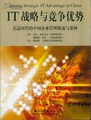 IT战略与竞争优势:信息时代的中国企业管理挑战与案例