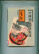 中国幼儿文学集成    全套10册  精装         ---- 【包邮-挂】