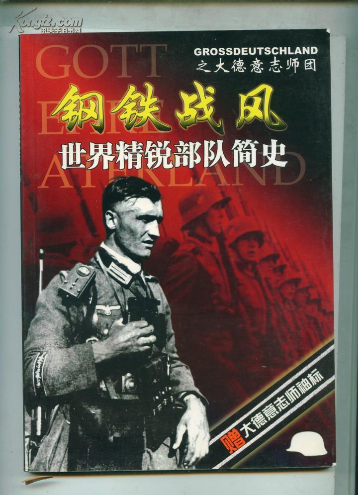 二战史料收藏 钢铁战风-世界精锐部队简史-大德意志师团 双色图文版无光盘        ---- 【包邮-挂】