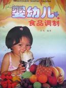 婴幼儿食品调制