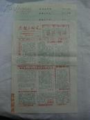 集报与研究 创刊号·江苏省集报研究爱好者协会主办·三色油印·四版全·好品相