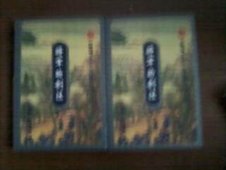 纵横(上下)、将军的剑法(上下)和破阵 5本合售 品佳 一版一印 6000册