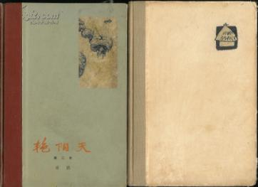 艳阳天 精装 第一.二卷 两册合售 【均为一版一印 绝对少见】