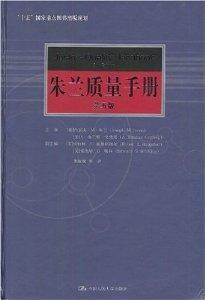 朱兰质量手册(第5版) /约瑟夫·M·朱兰/
