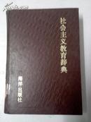 【正版现货】社会主义教育辞典【精装版】一版一印江浙沪皖满50元包邮