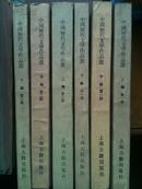 中国历代文学作品选1-6全