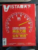 """Vista看天下 2012年第06期  总第201期   (两会力推公车""""新政"""")"""