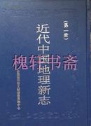 近代中国地理新志(全3册)