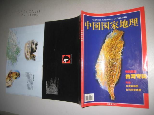 中国国家地理2001.3 台湾专辑 含地图 (16开)