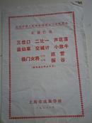 老戏单  上海戏曲学校  杨门女将