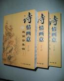 诗情画意题画诗集锦 文物出版社 刘云(上中下)三册