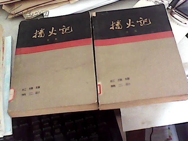 红色经典:播火记【红旗谱第二部·上下册】(1963年1版1印92品
