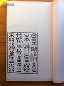 景明洪武本: 《草堂诗余》 吳昌綬双照楼刻本 【一函二厚册。大开本,长33宽23公分。】