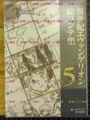 日版动漫 EVA-新世纪福音战士5 分镜设定集