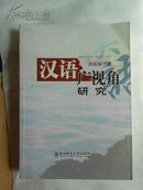 汉语广视角研究