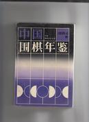 中国围棋年鉴 1994版