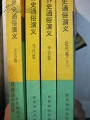 【9-5世界史通俗演义(中古卷)(上古卷)(当代卷)(近代卷 (下)