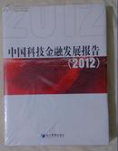 中国科技金融发展报告(2012)