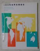 包邮 世界银行1986年世界发展报告