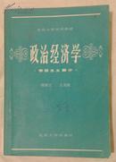 政治经济学(帝国主义部分) 北京大学试用教材 傅郦元 王茂根