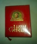 文革时期-100开-红软皮精装:毛主席诗词  1969年  共有彩色像36幅--毛像35幅--手提诗词20多首 详情如图所制